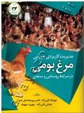مدیریت کاربردی پرورش مرغ بومی در شرایط روستایی و صنعتی