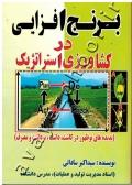 برنج ایرانی در کشاورزی استراژیک (پدیده های نوظهور در کاشت، داشت، برداشت و مصرف)
