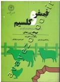 فسفر و کلسیم (احتیاجات و استفاده از آنها در حیوانات مزرعه ای)