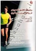 روش های تحقیق تک موردی در روانشناسی ورزش و تمرین
