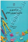 درآمدی بر مدرسه مهرورز خلاق (الگویی از یک مدرسه مدرن به سبک ایرانی)
