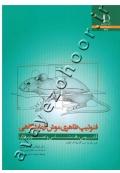 فنوتیپ ظاهری موش آزمایشگاهی (آناتومی، بافت شناسی و تصویربرداری)