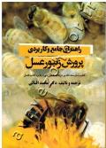 راهنمای جامع و کاربردی پرورش زنبور عسل