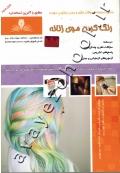 درسی و مجموعه سوالات نظری و علمی ارزشیابی مهارت رنگ کردن موی زنانه