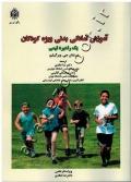 آموزش آمادگی بدنی ویژه کودکان (یک راهبرد تیمی)