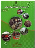 طرح ریزی کارخانه های صنایع غذایی (جلد اول)