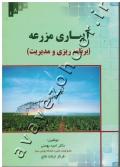 آبیاری مزرعه (برنامه ریزی و مدیریت)