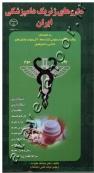 داروهای ژنریک دامپزشکی ایران (به انضمام: ضد عفونی کننده ها، آنزیمها و مکمل های غذایی دام و طیور)