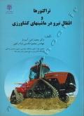 تراکتورها و انتقال نیرو در ماشینهای کشاورزی