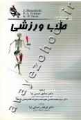 طب ورزشی (جلد اول)