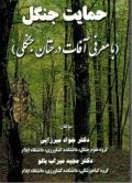 حمایت جنگل (با معرفی آفات درختان جنگلی)