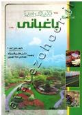 دنیای سبز باغبانی
