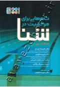 گام هایی برای موفقیت در شنا