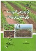 تولید ورمی کمپوست برای کشاورزی پایدار