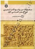 مختارات من روائع الأدب العربی فی العصر العباسی الاول