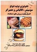 تکنولوژی تولید انواع سوسیس، کالباس و همبرگر (کنترل کیفیت و روش های استاندارد)