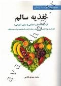 تغذیه سالم از دیدگاه طب اسلامی و سنتی (ایرانی)