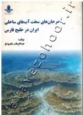 مرجان های سخت آب های ساحلی ایران در خلیج فارس