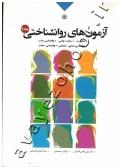 آزمون های روان شناختی (جلد دوم)