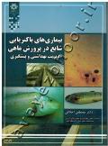 بیماری های باکتریایی شایع در پرورش ماهی (مدیریت بهداشتی و پیشگیری)