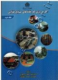 طرح ریزی کارخانه های صنایع غذایی (جلد دوم) دوره دو جلدی