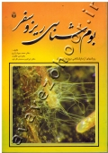 بوم شناسی ریزوسفر (روشهای آزمایشگاهی بیولوژی خاک)
