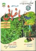 درس و کنکور باغبانی (جلد سوم)