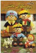 عروسکهای بافتنی (جلد پانزدهم)