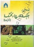 مقدمه ای بر جلبک ها، قارچ ها و گلسنگ ها (تالوفیت ها)