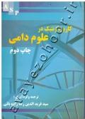کاربرد ژنتیک در علوم دامی