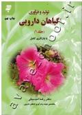تولید و فرآوری گیاهان دارویی (جلد اول)