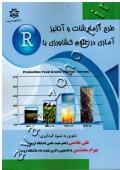 طرح آزمایشات و آنالیز آماری در علوم کشاورزی با R