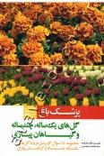 پزشک باغ : گلهای یکساله، چندساله و گیاهان پیازی (مجموعه 150 سوال کاربردی دربارۀ گلهای یکساله، چندساله و گیاهان پیازی)