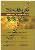 نانوذرات طلا (برای رشته های علوم زیستی، فنی و مهندسی و نانوفناوری)