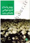 پرورش و اصلاح قارچ خوراکی تکمه ای سفید
