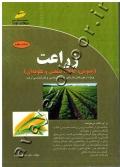 زراعت (عمومی، غلات، صنعتی و علوفه ای) ویژه آزمون های کاردانی به کارشناسی و کارشناسی ارشد