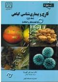 قارچ و بیماری شناسی گیاهی ( جلد اول ) ( با تجدید نظر و اضافات )