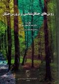 روش های جنگل شناسی و پرورش جنگل