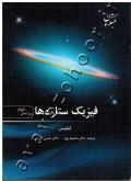 فیزیک ستاره ها