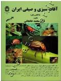 آفات سبزی و صیفی ایران با اطلس رنگی