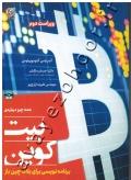 همه چیز درباره ی بیت کوین (برنامه نویسی برای بلاک چین باز) همراه با DVD