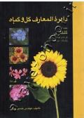 دایرة المعارف گل و گیاه (جلد اول و دوم) : گلکاری گلها و گیاهان زینتی یکساله، دوساله، دائمی