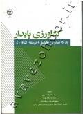 کشاورزی پایدار (پارادایم نوین تحقیق و توسعه کشاورزی)