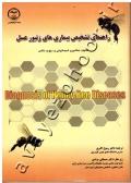 راهنمای تشخیص بیماری های زنبور عسل