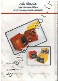 هنر بسته بندی در ساختار جعبه سازی مدرن (شاهکار هنر در تکنولوژی صنعت سال 2008)