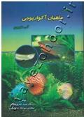 اطلس ماهیان آکواریومی آب شیرین