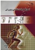 اصول حرکت شناسی و ورزش
