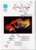مامایی و تولیدمثل در دامپزشکی (جلد اول و دوم)