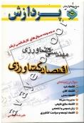مجموعه سوال های کارشناسی ارشد اقتصاد کشاورزی (جلد اول)