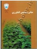 مبانی بیوشیمی کشاورزی